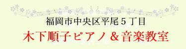 福岡市中央区平尾5丁目  木下順子ピアノ&音楽教室
